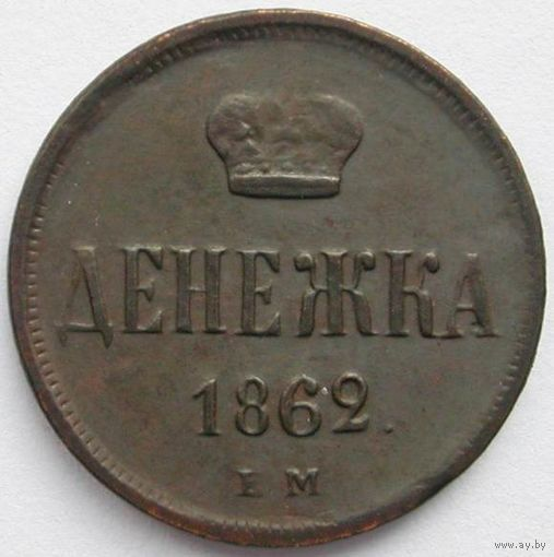 110 Денежка 1862 года.