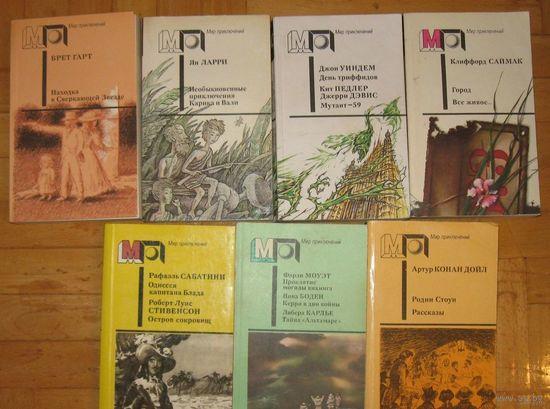 7 шт. книг  Мир приключений