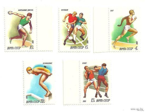 Спорт серия 5 марок 1981 г. негаш. СССР