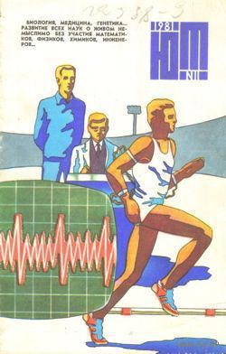 "Журнал ""Юный техник"", 1981, #11"