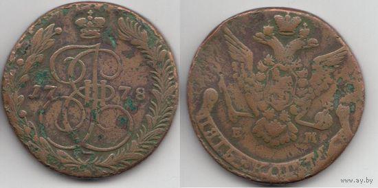 5 копеек 1778 года. Оригинал.