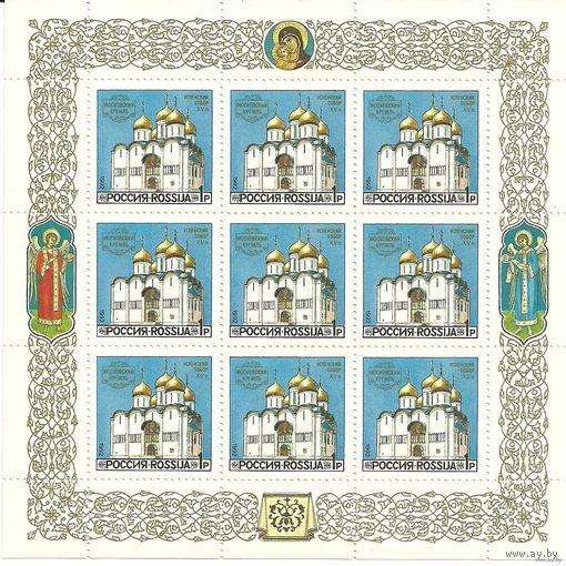Соборы Московского кремля Малые листы 1992 Россия