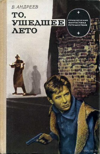 То, ушедшее лето. В. Андреев. 1980 Серия: Приключения, фантастика, путешествия