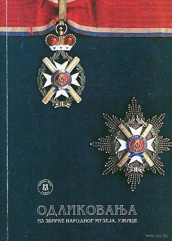 Награды Югославии - на CD