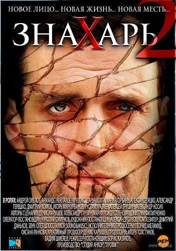 Знахарь (2008) Знахарь-2. Охота без правил (2011) Скриншоты внутри