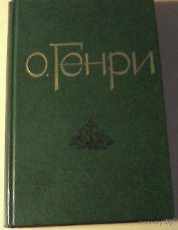 О. Генри      Избранные новеллы