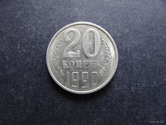20 копеек 1990 СССР (360)