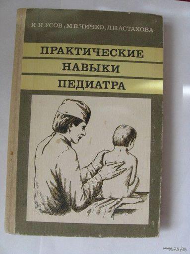 Практические навыки по педиатра