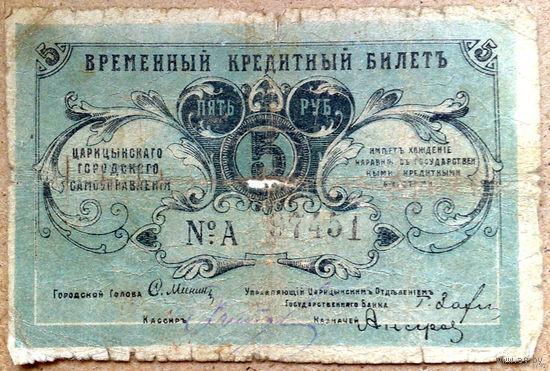 ЦАРИЦЫН 5 рублей 1918г --оч.редкая-- !!RRR!!