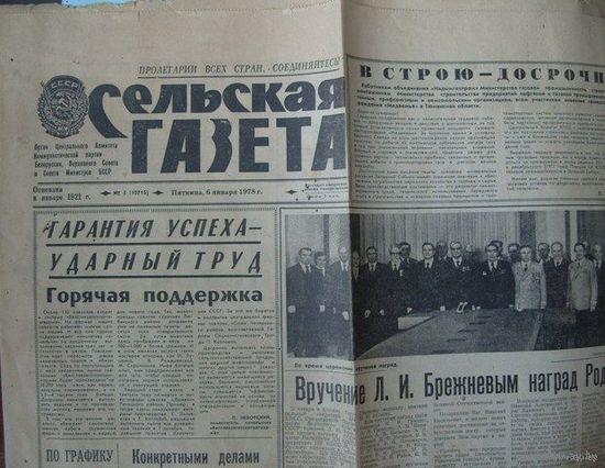 Сельская газета, 6.01.1978