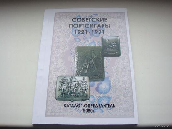 Советские портсигары 1921 - 1991 репринт