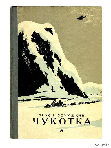 Тихон Семушкин. Чукотка. (1954г.)