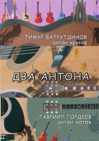 Два Антона. Сериал канала ТНТ. Все 24 серии (2011) Скриншоты внутри