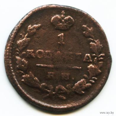 1 копейка 1829 года Николая I