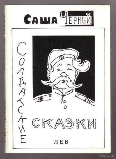 Черный Саша. Солдатские сказки. / Париж 1978г./ Редкая книга!