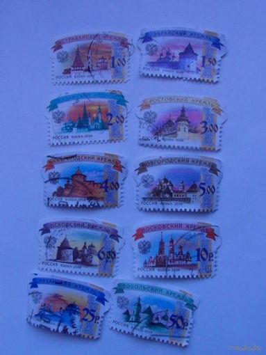 Россия марки 2009г Кремли + бонус 1.50 руб Зарайский кремль распродажа No4