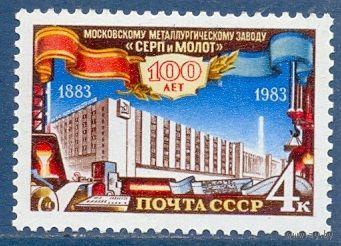 """100 лет заводу """"Серп и молот"""". 1983 г., чистая."""