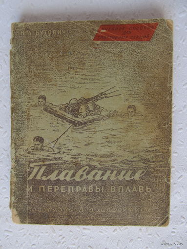 Плавание и переправы вплавь, 1945г.