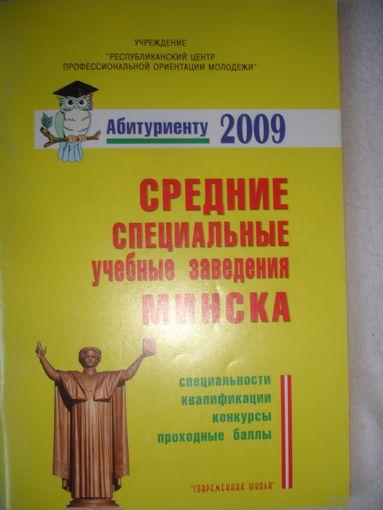 Средние специальные учебные заведения Минска 2009