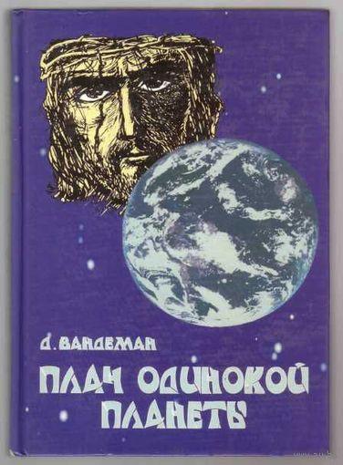 Вандеман  Дж. Плач одинокой планеты. 2003г.