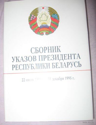 Сборник Указов Президента Республики Беларусь 22 июля 1994-31 декабря 1995