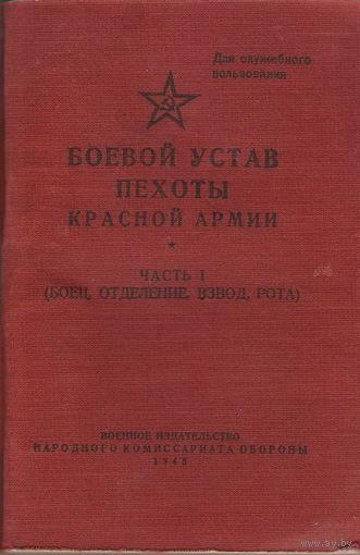 Боевой устав пехоты красной армии