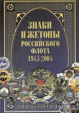 Знаки и жетоны российского флота 1945-2004 гг - CD