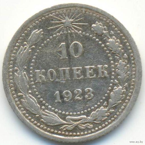 0003 10 копеек 1923 года.
