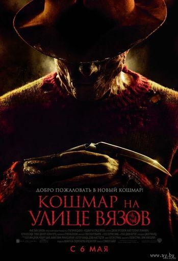 Кошмар на улице Вязов 1.2.3.4.5.6.7.8 / Nightmare On Elm Street. Все 8 частей (1984-2003) Скриншоты внутри.