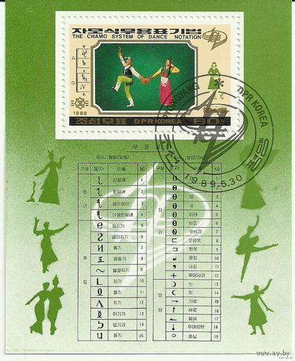 Культура. Танцы. КНДР 1989 г. (Корея) Серия + блок