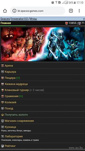 Битва Титанов (игравой аккаунт с spaces.ru вместе с учёткой)