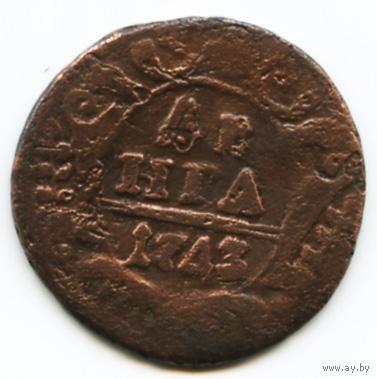 Денга 1743 года Елизаветы Петровны