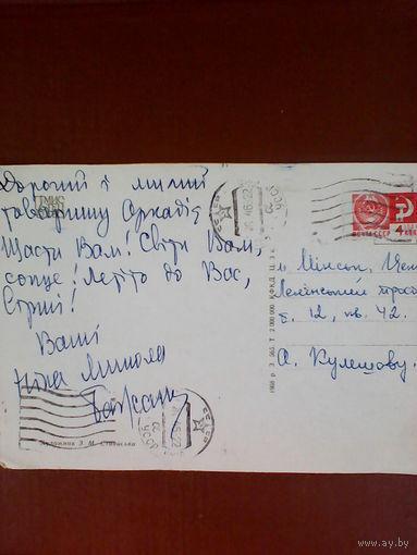 Автограф Николы Бажана украинского поэта