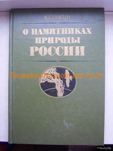 О памятниках природы России