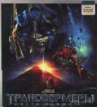 Трансформеры 2: Месть падших (Blu-Ray)