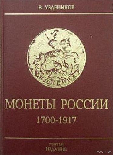 Уздеников В. - Монеты России до 1917 гг - на CD
