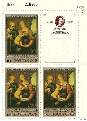 Эрмитаж (Рафаэль) квартблок с купоном 1983 живопись, искусство СССР