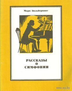 """Марк Зильберквит - """"Рассказы о симфонии"""""""