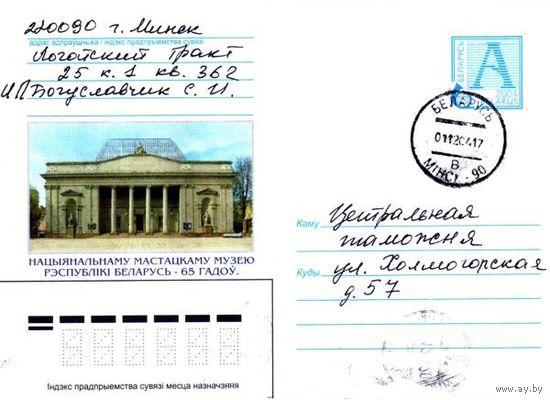 """2004. Конверт, прошедший почту """"65 гадоу Нацыянальнаму мастацкаму музею РБ"""""""