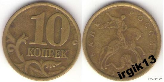 10 копеек 1998 СПМД