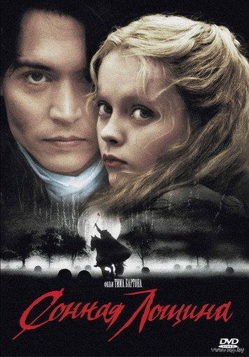 Сонная лощина / Sleepy Hollow (реж. Тим Бертон, 1999) Скриншоты внутри