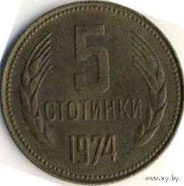 Болгария 5 стотинки 1974 г    распродажа