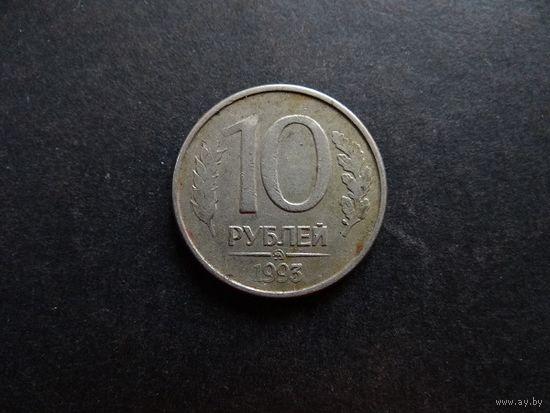 10 РУБЛЕЙ 1993 ММД РОССИЯ (Т004)