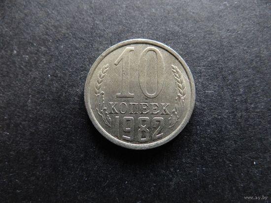 10 копеек 1982 СССР (189)