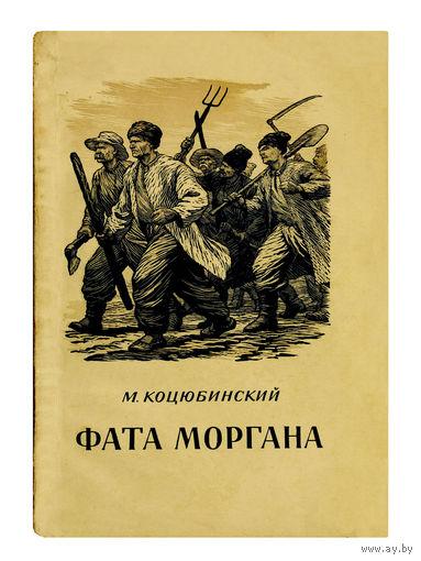 М.Кацюбинский. Фата Моргана. (1954г.)