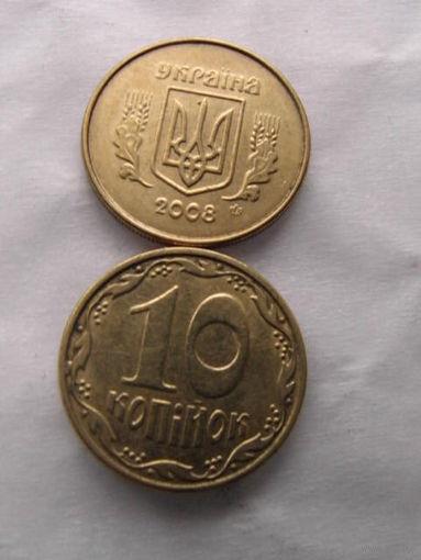 Украина 10 копеек 2008г.  распродажа