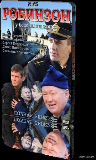 Робинзон (2010). Все 8 серий. Скриншоты внутри.
