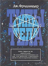 Фридландер Д. Типы тела. /Астрологический тип человека по эннеаграмме/ 1995г.