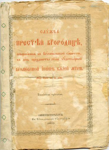 Книга Служба Пресвятой Богородице 1887 год М53