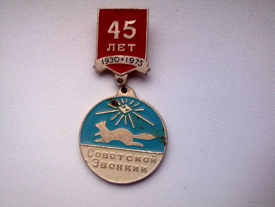 45 лет советской Эвенкее.